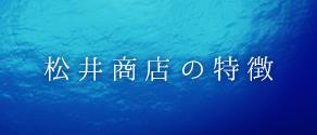 松井商店の特徴